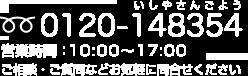 フリーダイヤル:0120-148354